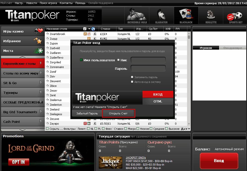 титан покер бонус за регистрацию