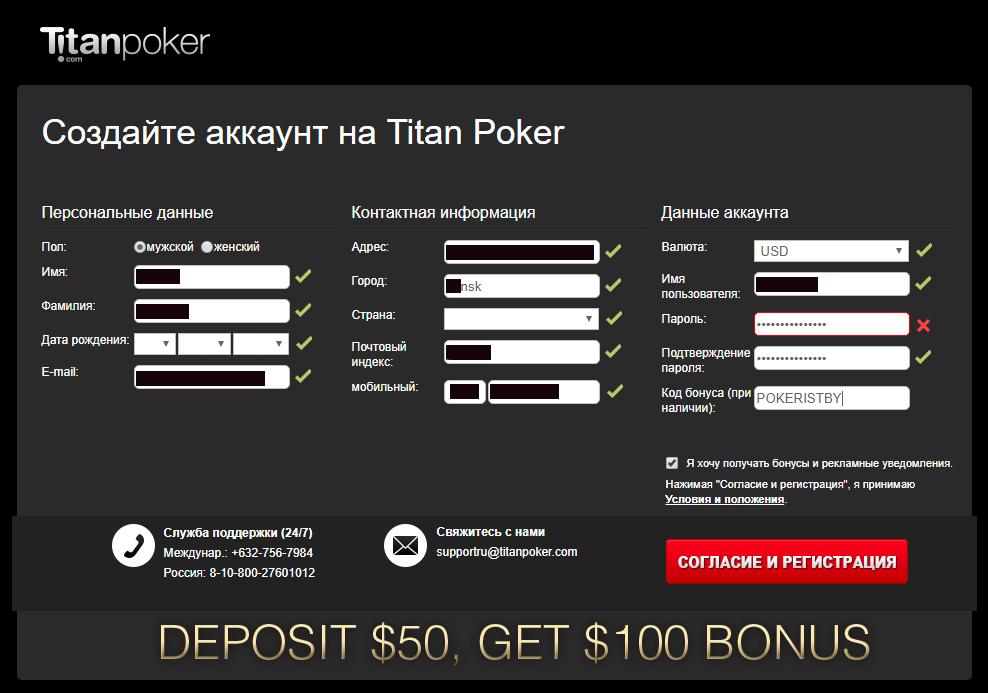 регистрации бонусы титан покер при