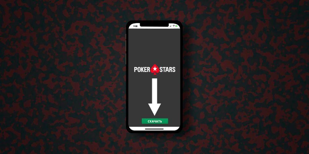 онлайн реальные деньги ios на покер