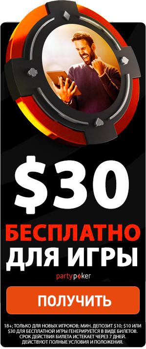 Бездепозитный бонус на онлайн покере баг rp в казино